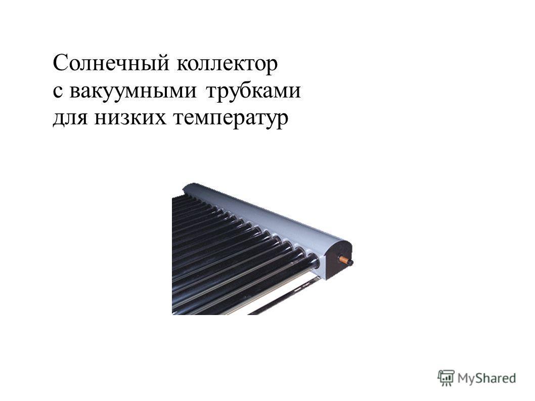 Солнечный коллектор с вакуумными трубками для низких температур