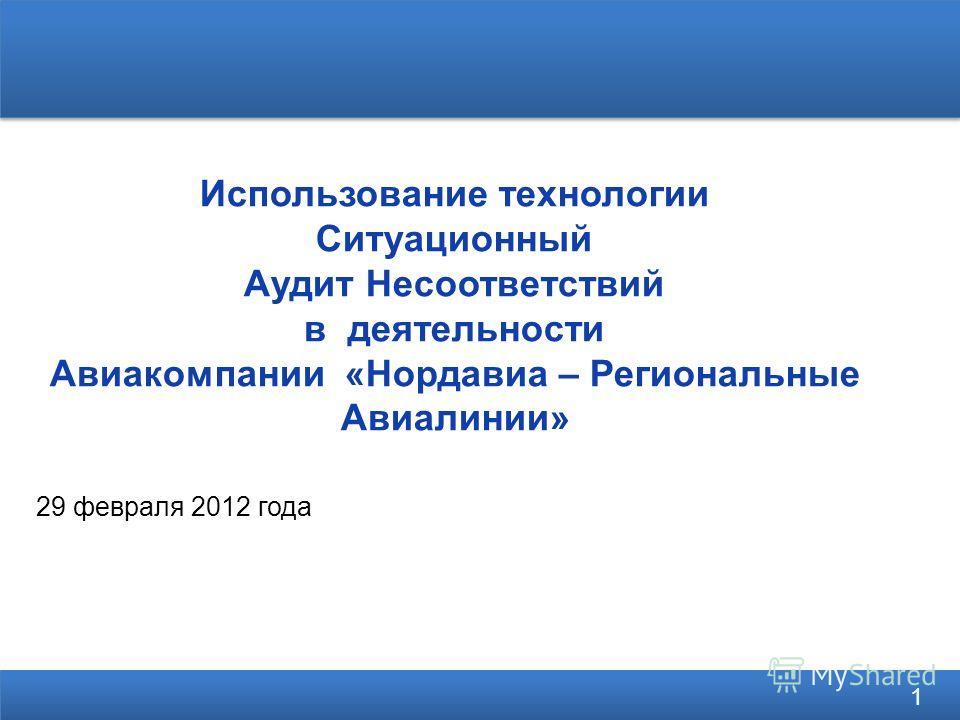 29 февраля 2012 года Использование технологии Ситуационный Аудит Несоответствий в деятельности Авиакомпании «Нордавиа – Региональные Авиалинии» 1