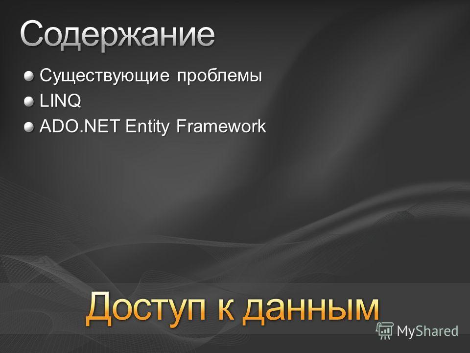 Существующие проблемы LINQ ADO.NET Entity Framework