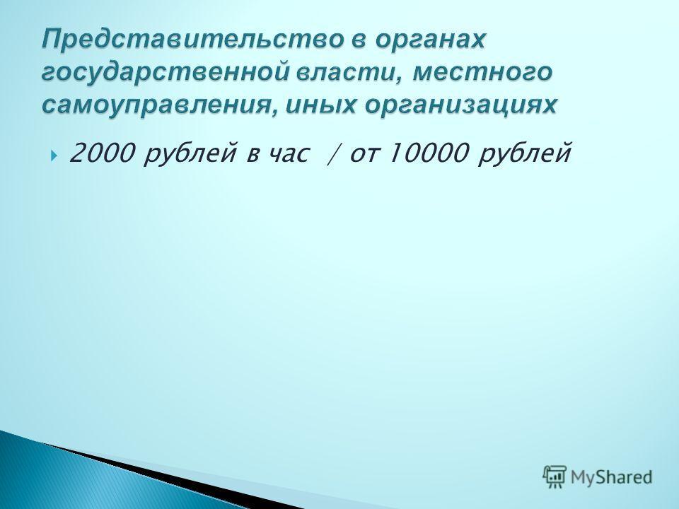 2000 рублей в час / от 10000 рублей
