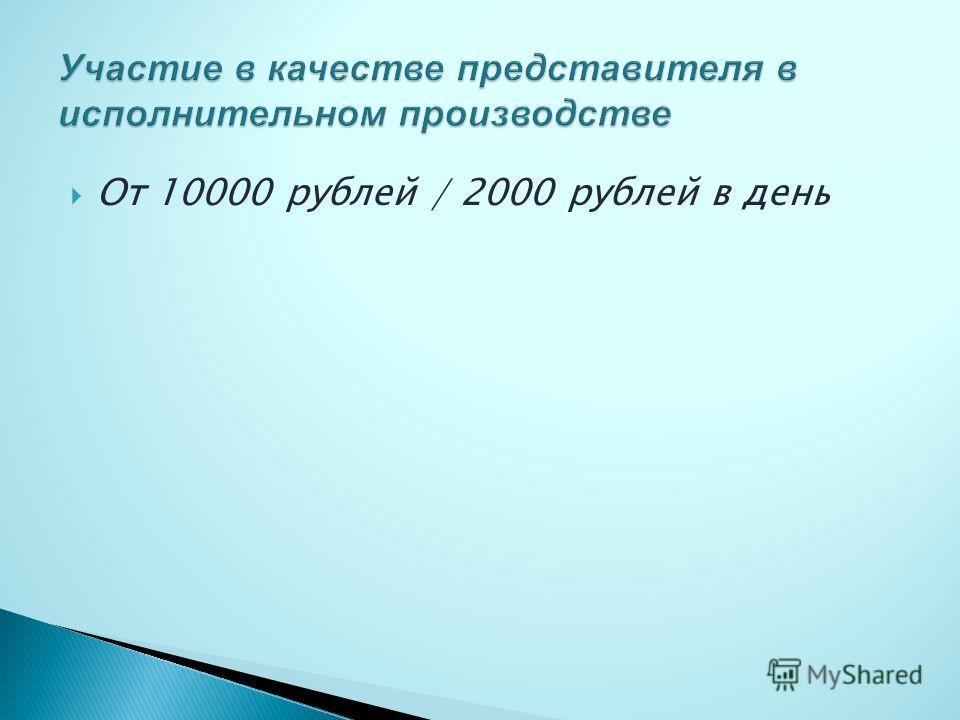 От 10000 рублей / 2000 рублей в день