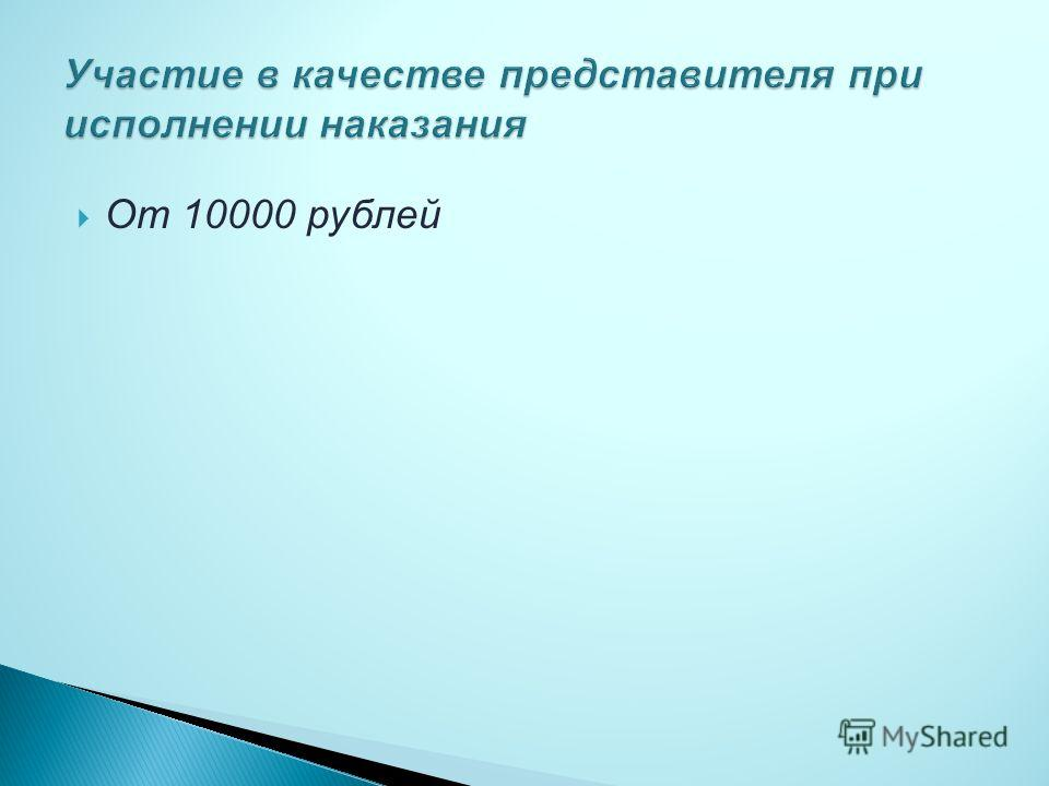 От 10000 рублей