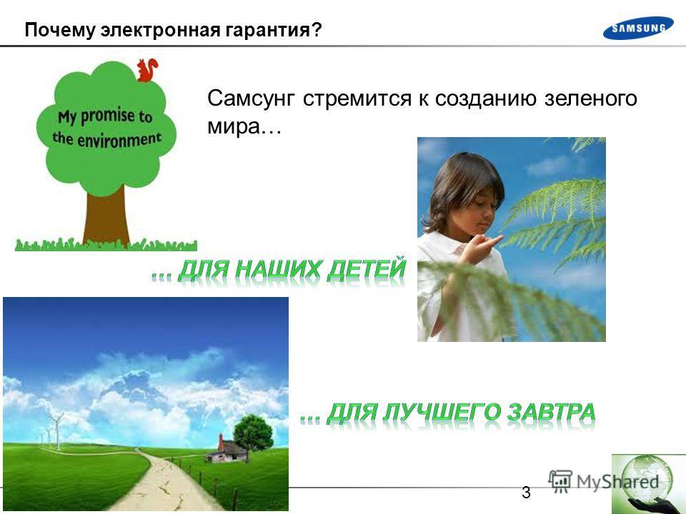 3 Самсунг стремится к созданию зеленого мира… Почему электронная гарантия?