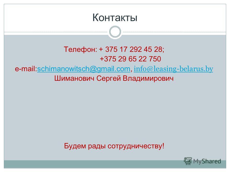 Контакты Телефон: + 375 17 292 45 28; +375 29 65 22 750 e-mail:schimanowitsch@gmail.com, info@leasing-belarus.byschimanowitsch@gmail.com info@leasing-belarus.by Шиманович Сергей Владимирович Будем рады сотрудничеству!