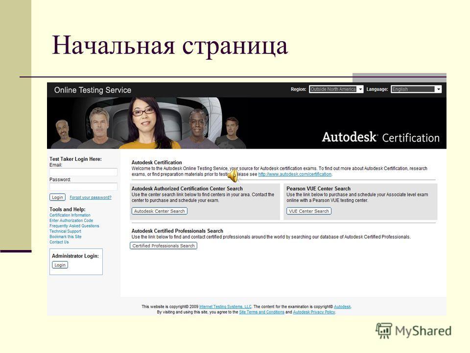 Руководство по работе с системой тестирования Autodesk www.autodesk.starttest.com