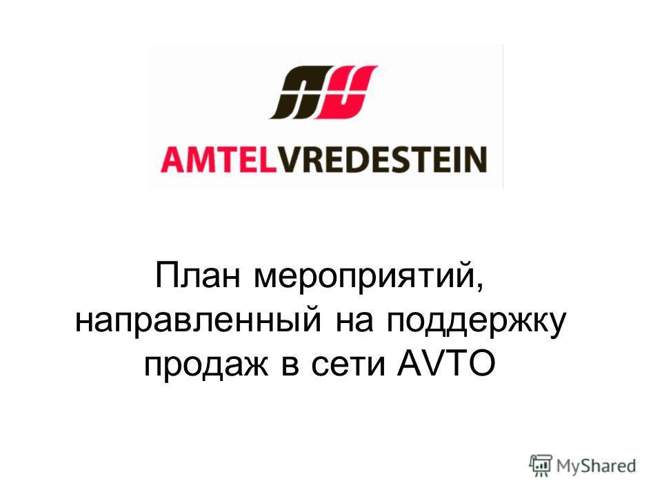 План мероприятий, направленный на поддержку продаж в сети AVTO