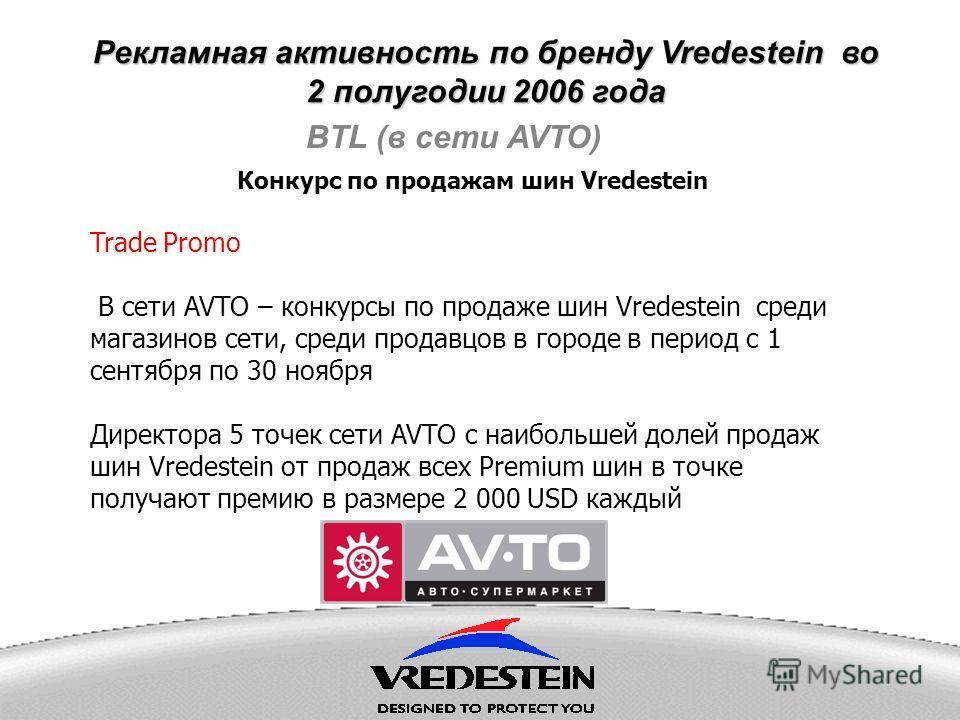 Конкурс по продажам шин Vredestein Trade Promo В сети AVTO – конкурсы по продаже шин Vredestein среди магазинов сети, среди продавцов в городе в период с 1 сентября по 30 ноября Директора 5 точек сети AVTO c наибольшей долей продаж шин Vredestein от