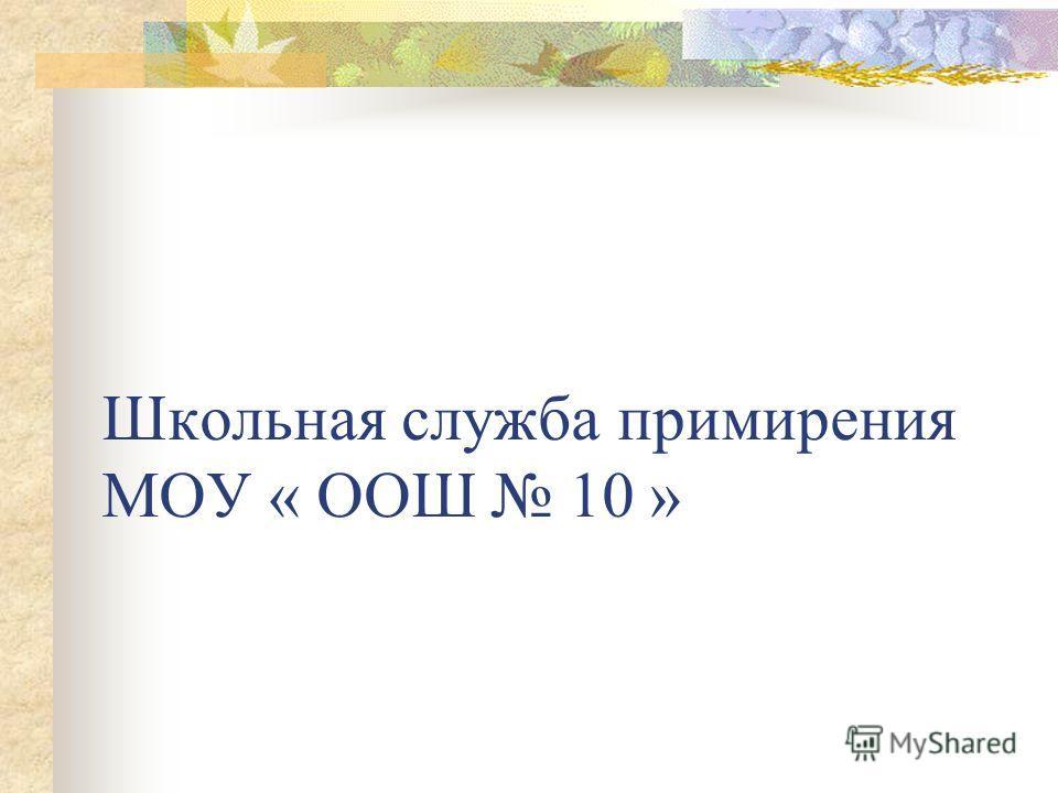 Школьная служба примирения МОУ « ООШ 10 »