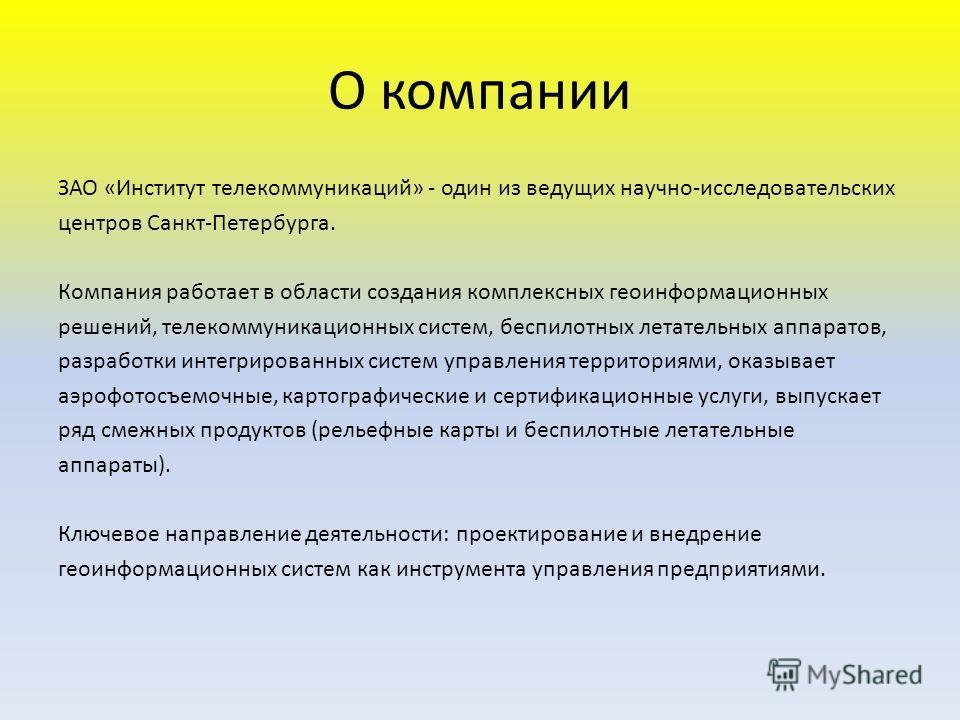 О компании ЗАО «Институт телекоммуникаций» - один из ведущих научно-исследовательских центров Санкт-Петербурга. Компания работает в области создания комплексных геоинформационных решений, телекоммуникационных систем, беспилотных летательных аппаратов