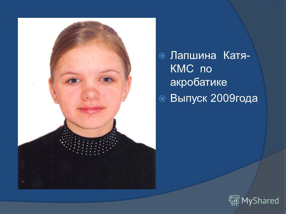 Лапшина Катя- КМС по акробатике Выпуск 2009года