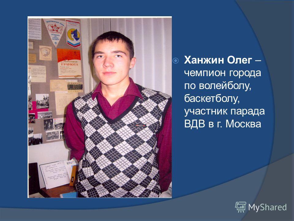 Ханжин Олег – чемпион города по волейболу, баскетболу, участник парада ВДВ в г. Москва