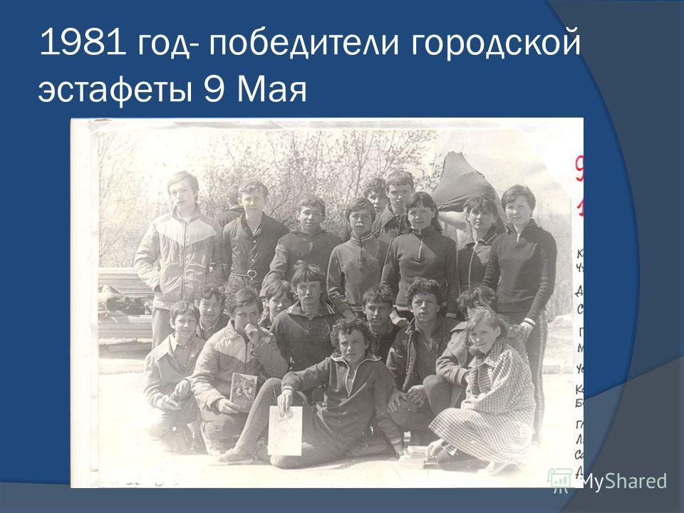1981 год- победители городской эстафеты 9 Мая