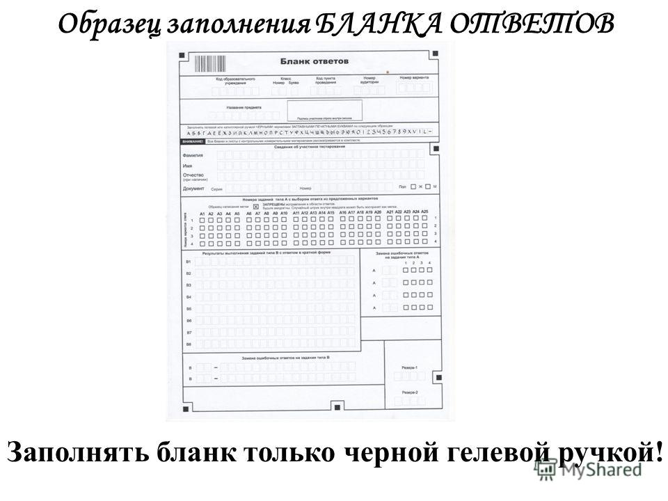 Образец заполнения БЛАНКА ОТВЕТОВ Заполнять бланк только черной гелевой ручкой!