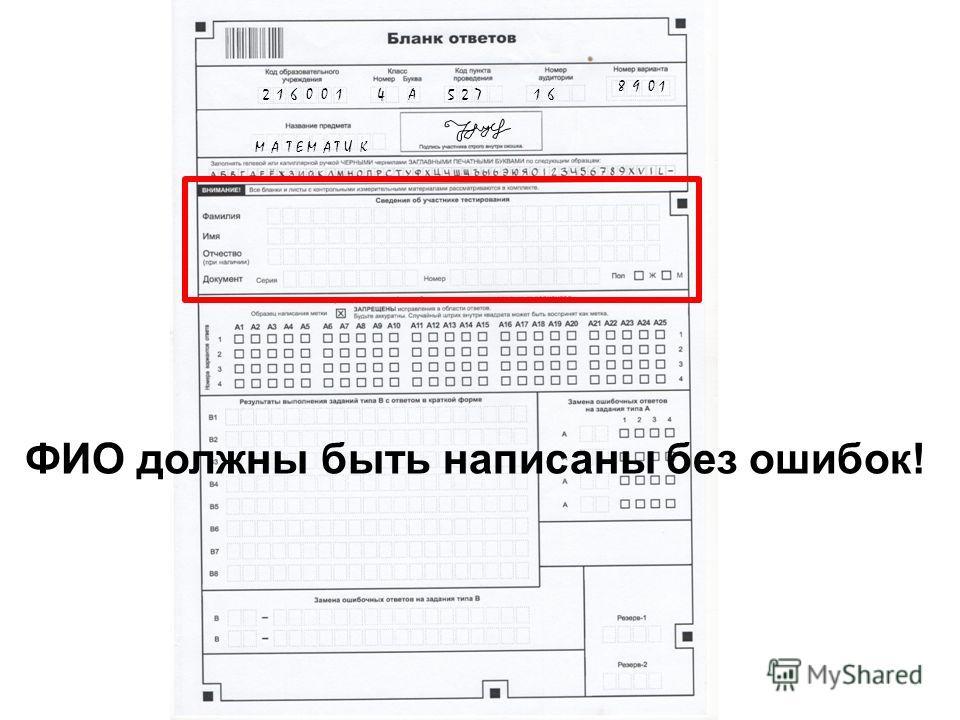 2 1 6 0 0 1 4 А 5 2 7 1 6 8 9 0 1 М А Т Е М А Т И К ФИО должны быть написаны без ошибок!