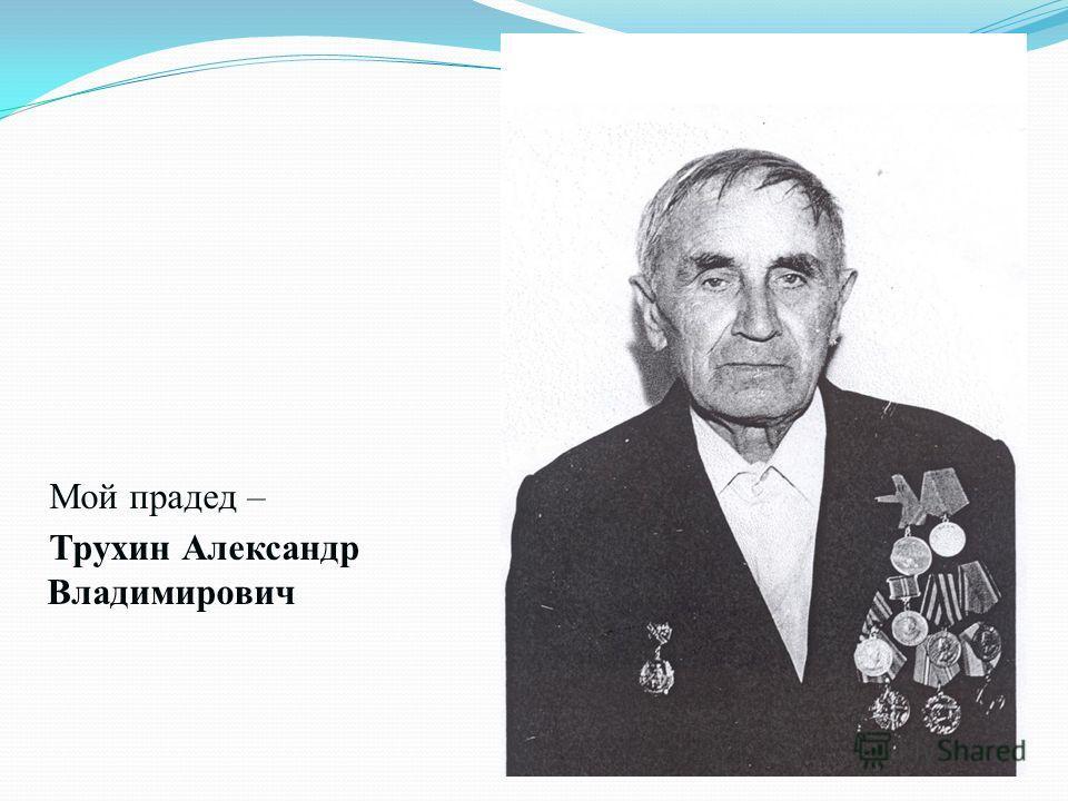 Мой прадед – Трухин Александр Владимирович