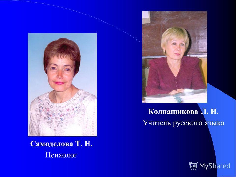Самоделова Т. Н. Психолог Колпащикова Л. И. Учитель русского языка
