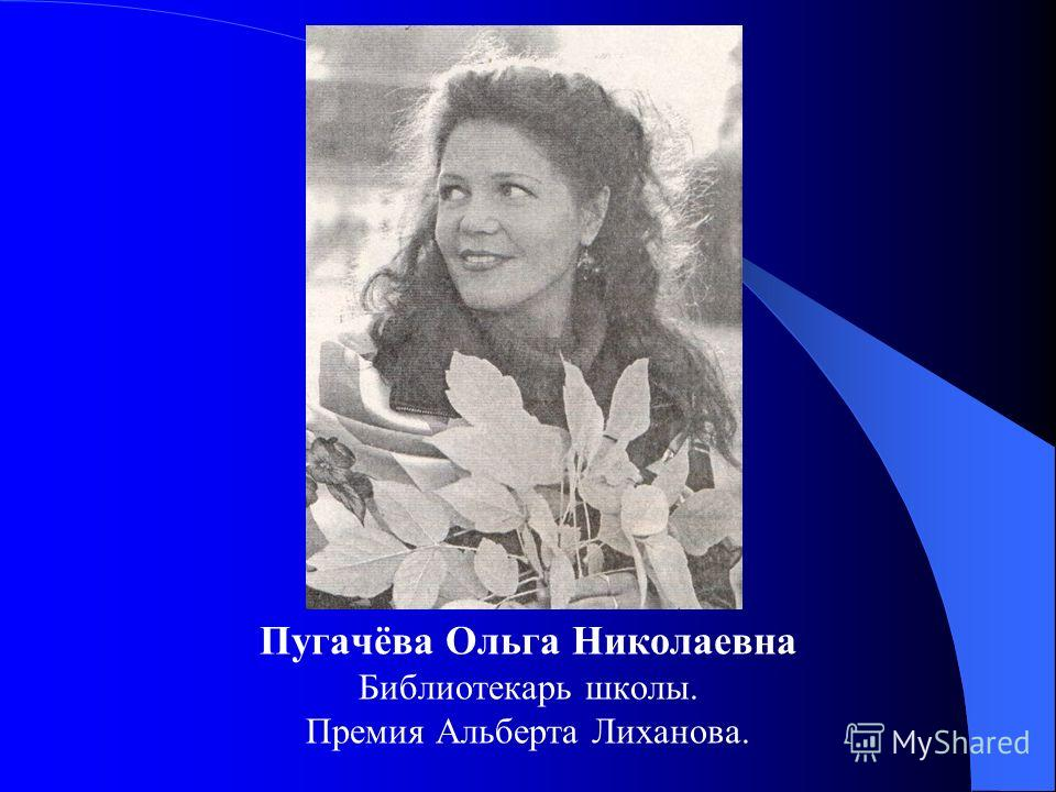 Пугачёва Ольга Николаевна Библиотекарь школы. Премия Альберта Лиханова.