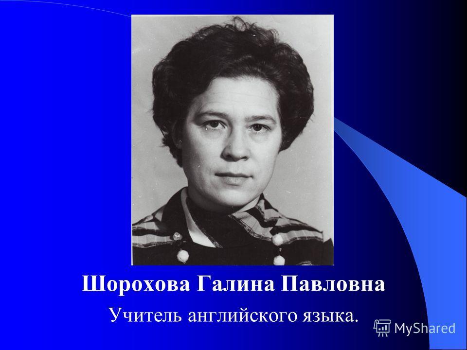 Шорохова Галина Павловна Учитель английского языка.