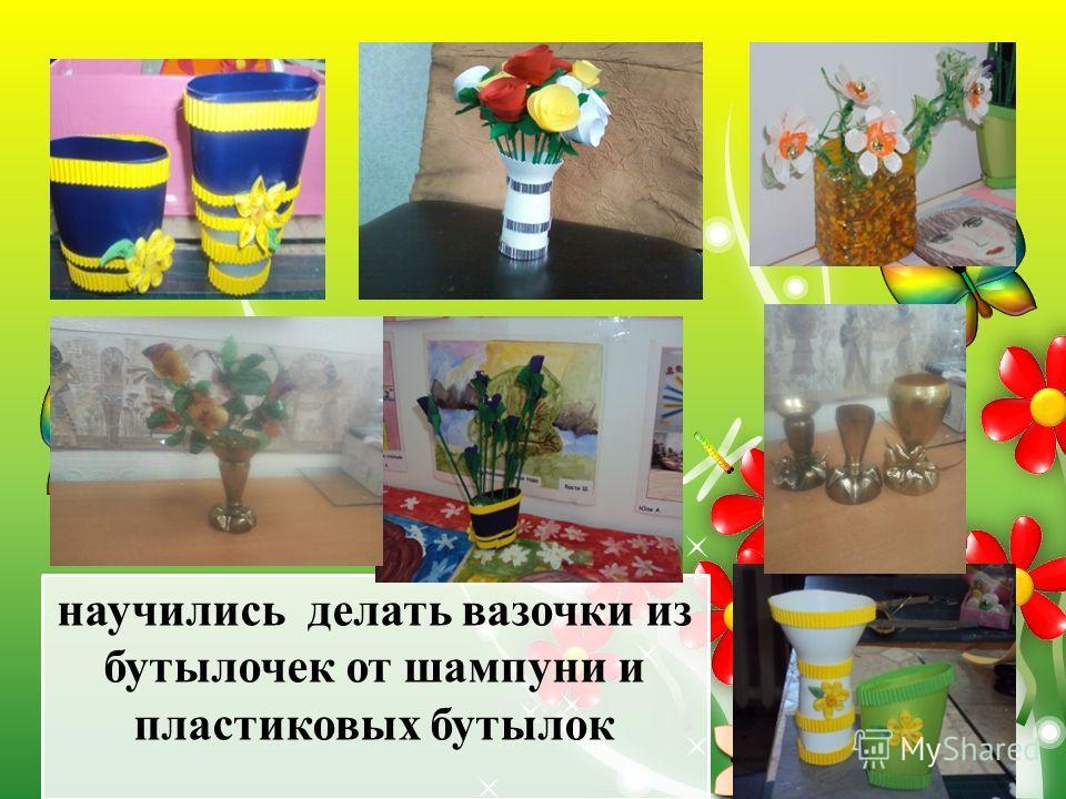 научились делать вазочки из бутылочек от шампуни и пластиковых бутылок