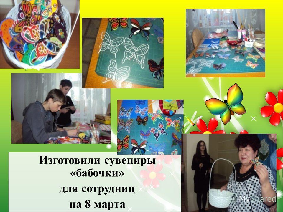 Изготовили сувениры «бабочки» для сотрудниц на 8 марта