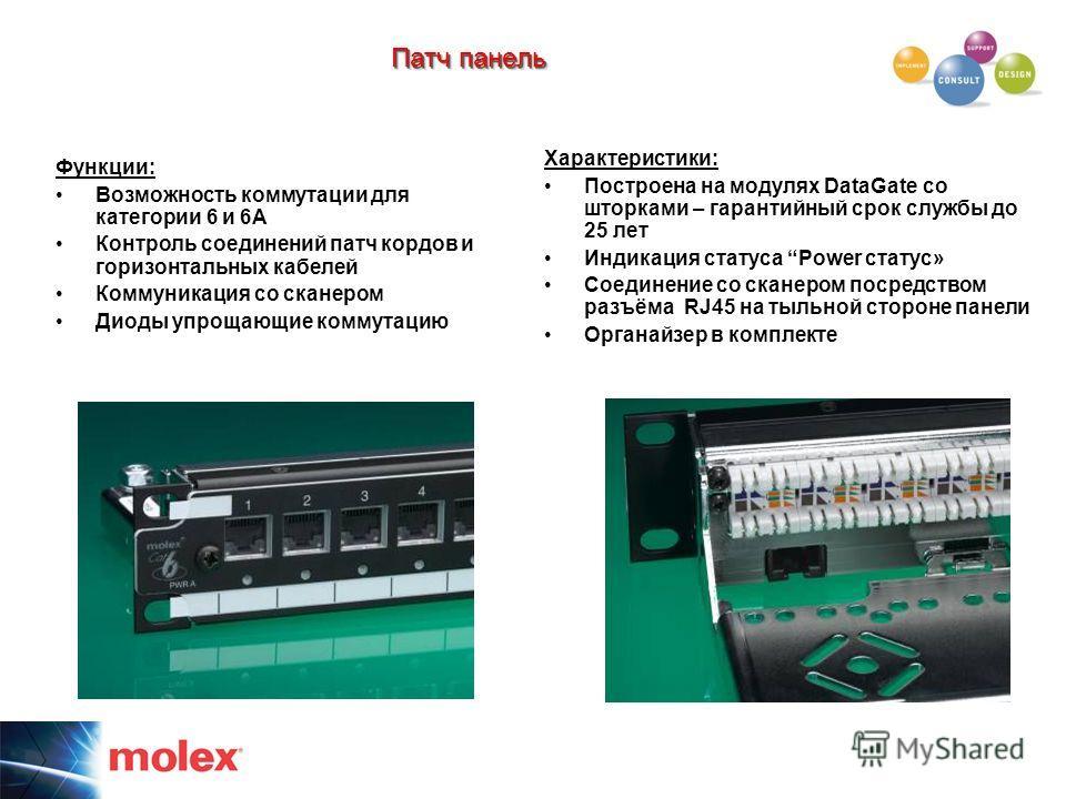 Патч панель Функции: Возможность коммутации для категории 6 и 6А Контроль соединений патч кордов и горизонтальных кабелей Коммуникация со сканером Диоды упрощающие коммутацию Характеристики: Построена на модулях DataGate со шторками – гарантийный сро