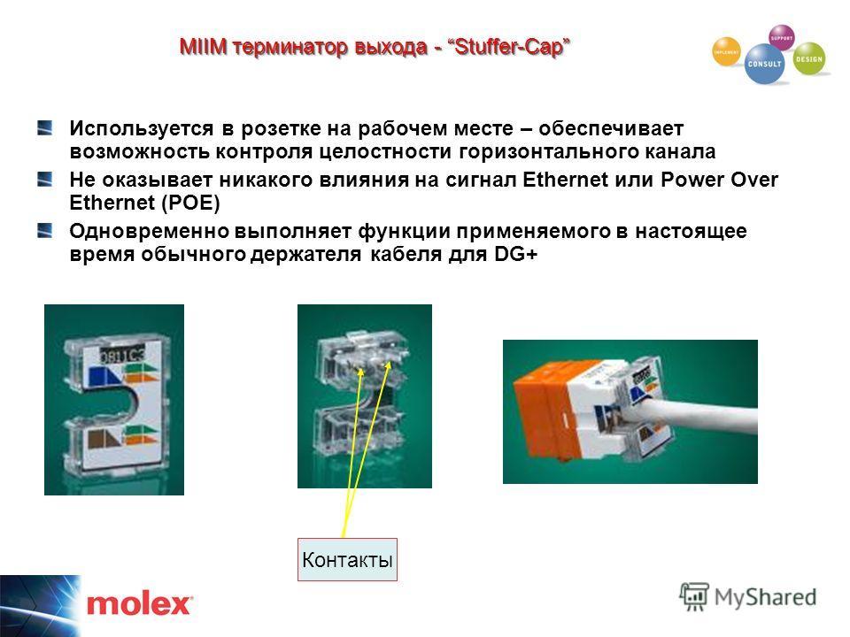 MIIM терминатор выхода - Stuffer-Cap Используется в розетке на рабочем месте – обеспечивает возможность контроля целостности горизонтального канала Не оказывает никакого влияния на сигнал Ethernet или Power Over Ethernet (POE) Одновременно выполняет