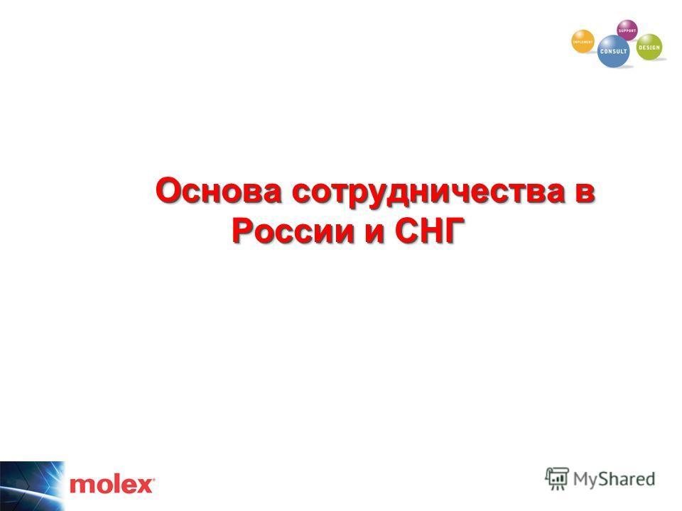 Основа сотрудничества в России и СНГ Основа сотрудничества в России и СНГ
