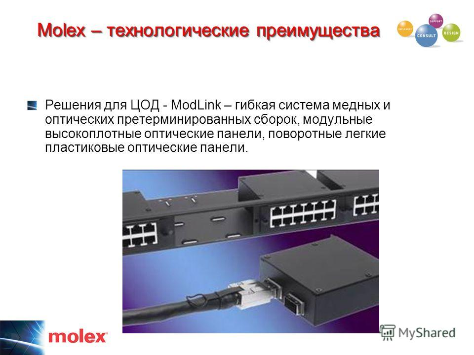Решения для ЦОД - ModLink – гибкая система медных и оптических претерминированных сборок, модульные высокоплотные оптические панели, поворотные легкие пластиковые оптические панели. Molex – технологические преимущества