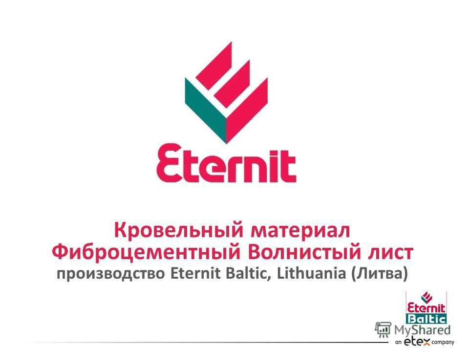 Кровельный материал Фиброцементный Волнистый лист производство Eternit Baltic, Lithuania (Литва)