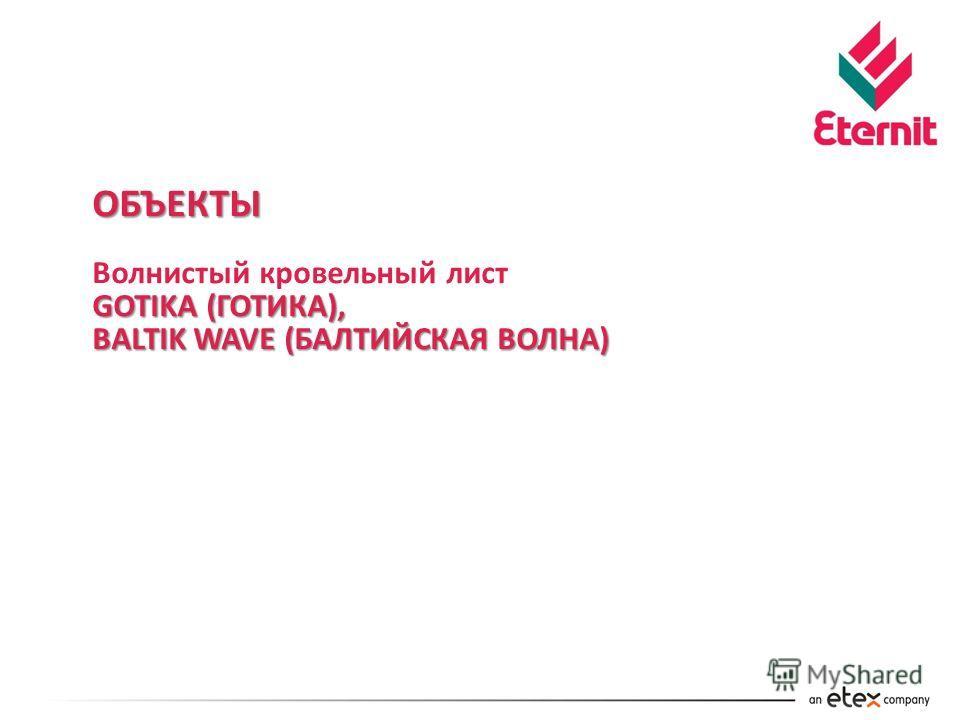 ОБЪЕКТЫ Волнистый кровельный лист GOTIKA (ГОТИКА), BALTIK WAVE (БАЛТИЙСКАЯ ВОЛНА)