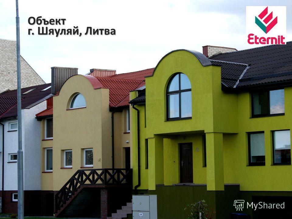 Объект г. Шяуляй, Литва