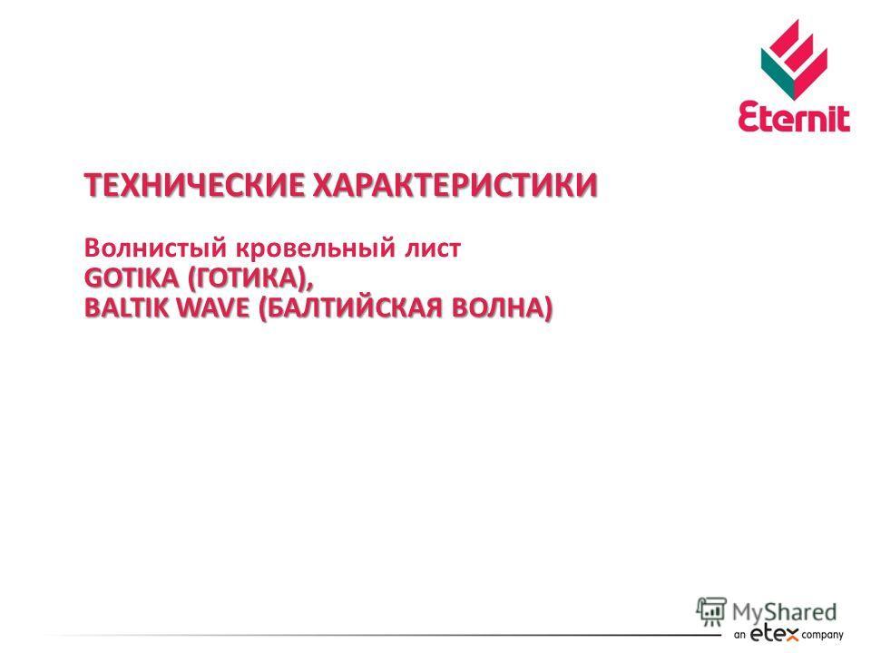 ТЕХНИЧЕСКИЕ ХАРАКТЕРИСТИКИ Волнистый кровельный лист GOTIKA (ГОТИКА), BALTIK WAVE (БАЛТИЙСКАЯ ВОЛНА)