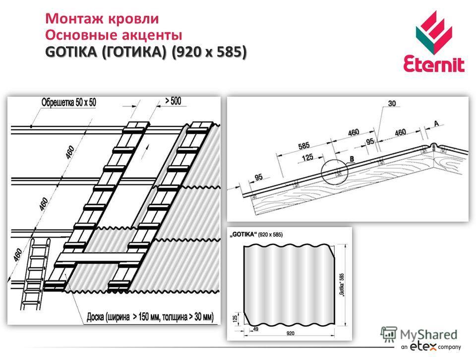 Монтаж кровли Основные акценты GOTIKA (ГОТИКА) (920 х 585)