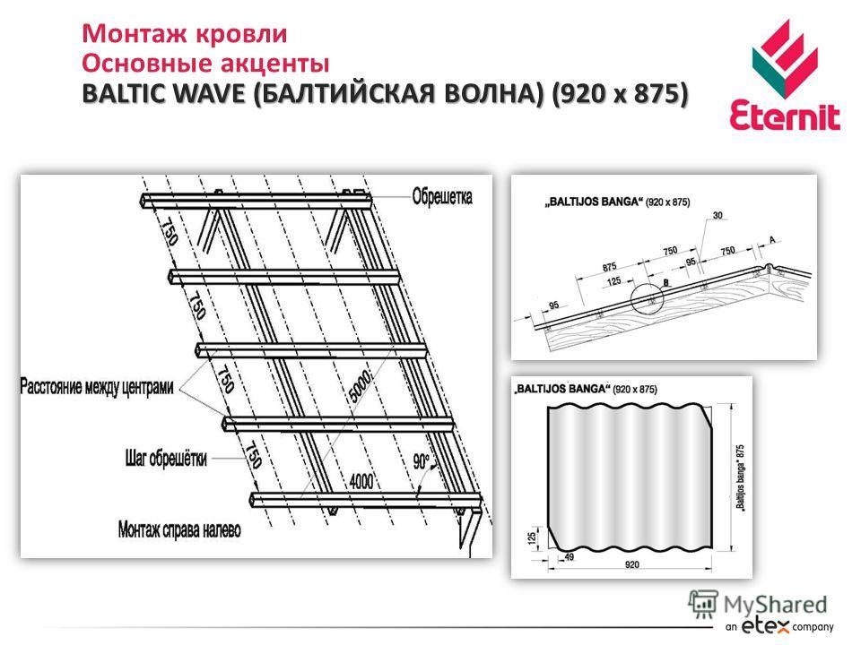 Монтаж кровли Основные акценты BALTIC WAVE (БАЛТИЙСКАЯ ВОЛНА) (920 х 875)