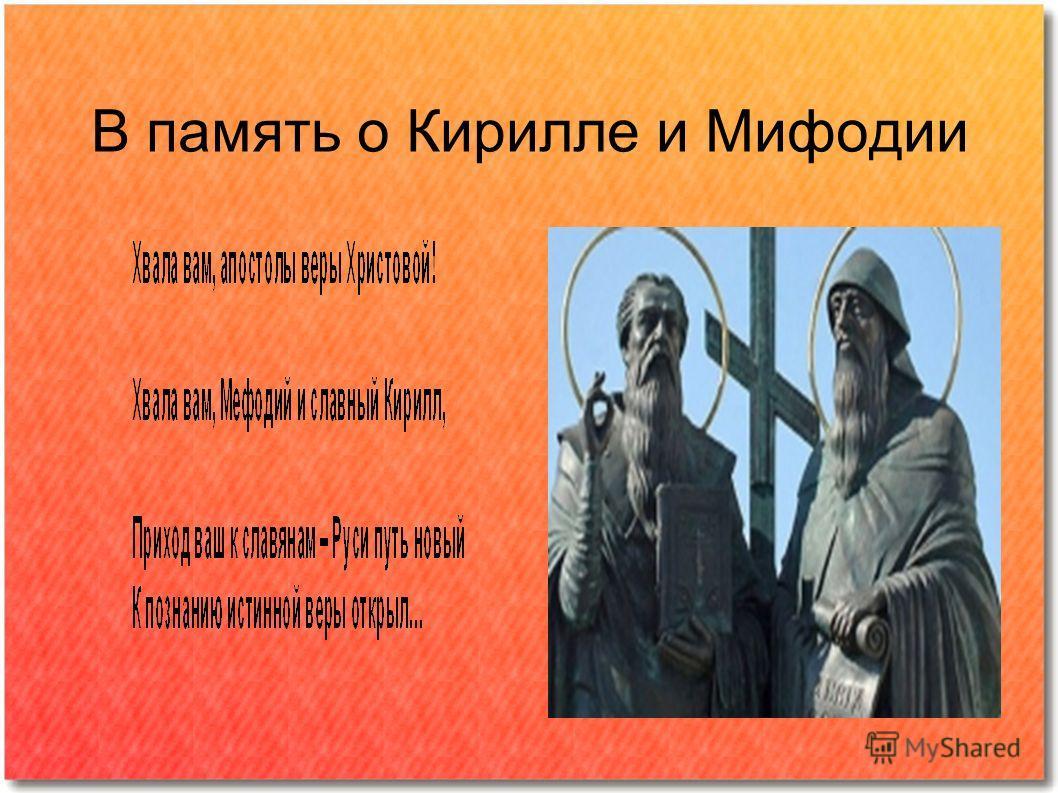 В память о Кирилле и Мифодии