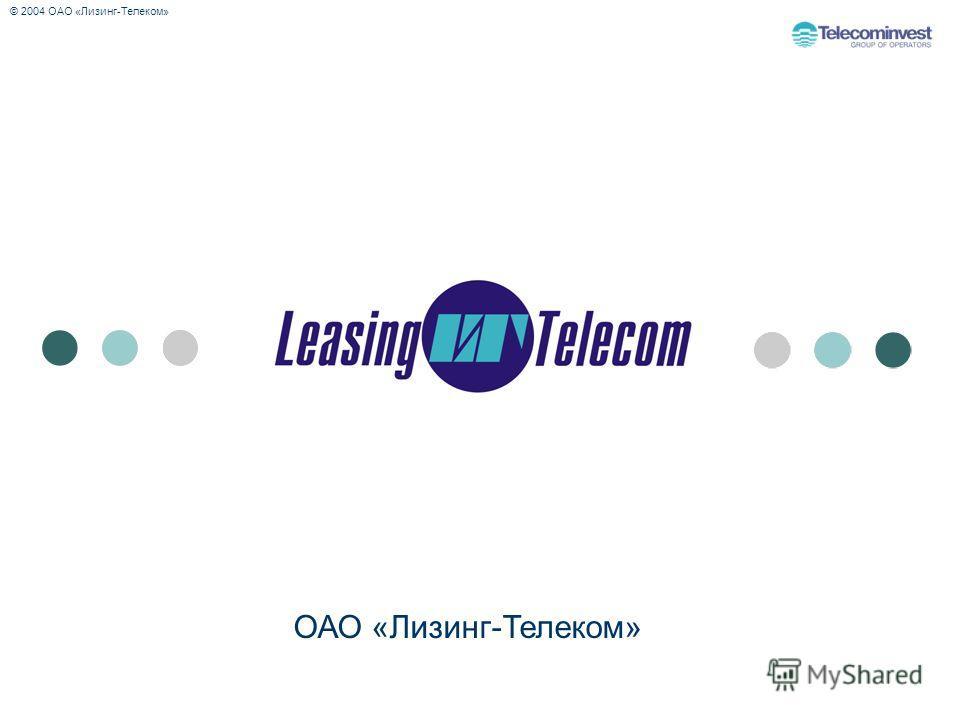 ОАО «Лизинг-Телеком» © 2004 ОАО «Лизинг-Телеком»