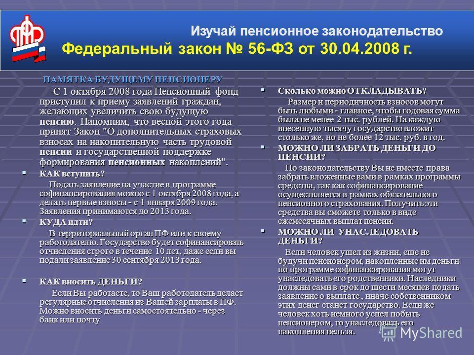 ПАМЯТКА БУДУЩЕМУ ПЕНСИОНЕРУ С 1 октября 2008 года Пенсионный фонд приступил к приему заявлений граждан, желающих увеличить свою будущую пенсию. Напомним, что весной этого года принят Закон
