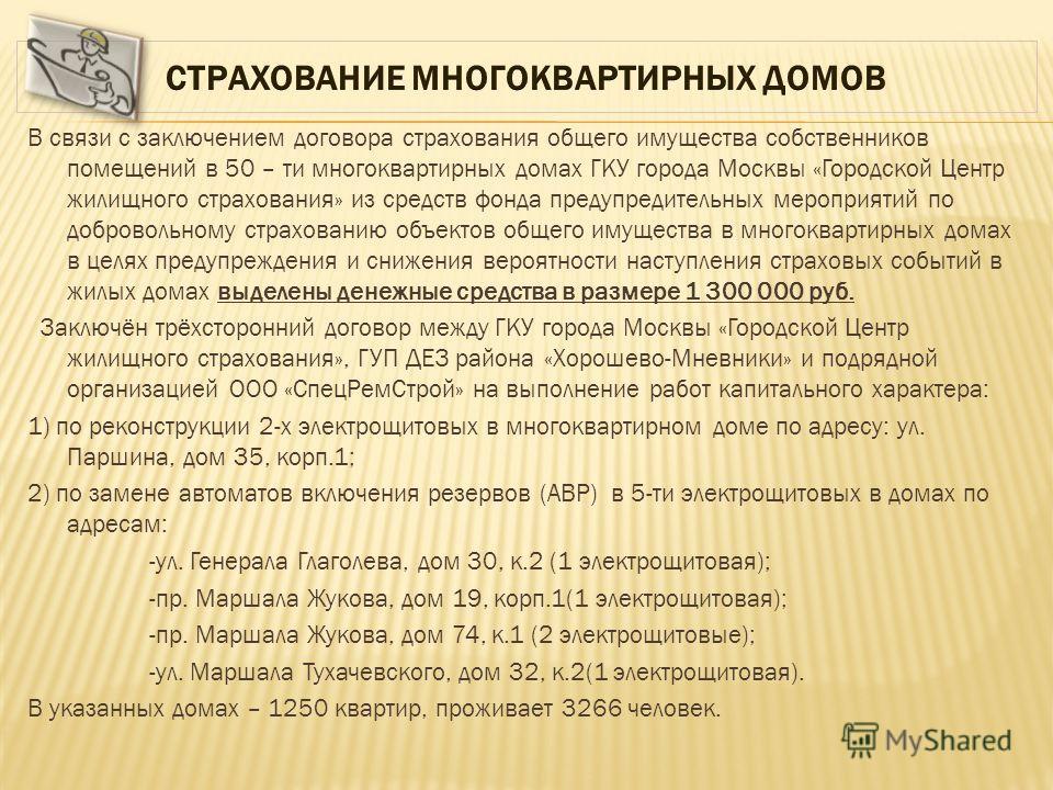 В связи с заключением договора страхования общего имущества собственников помещений в 50 – ти многоквартирных домах ГКУ города Москвы «Городской Центр жилищного страхования» из средств фонда предупредительных мероприятий по добровольному страхованию
