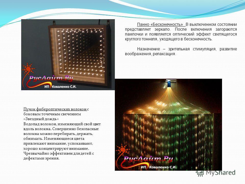 Пучок фибероптических волокон с боковым точечным свечением «Звездный дождь» Водопад волокон, изменяющий свой цвет вдоль волокна. Совершенно безопасные волокна можно перебирать, держать, обнимать. Изменяющиеся цвета привлекают внимание, успокаивают, х