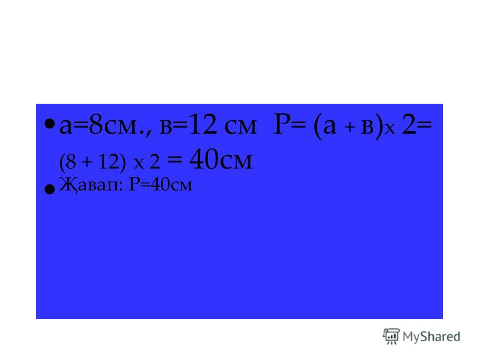 а=8см., в=12 см Р= (а + в) x 2= (8 + 12) x 2 = 40см Җавап: Р=40см