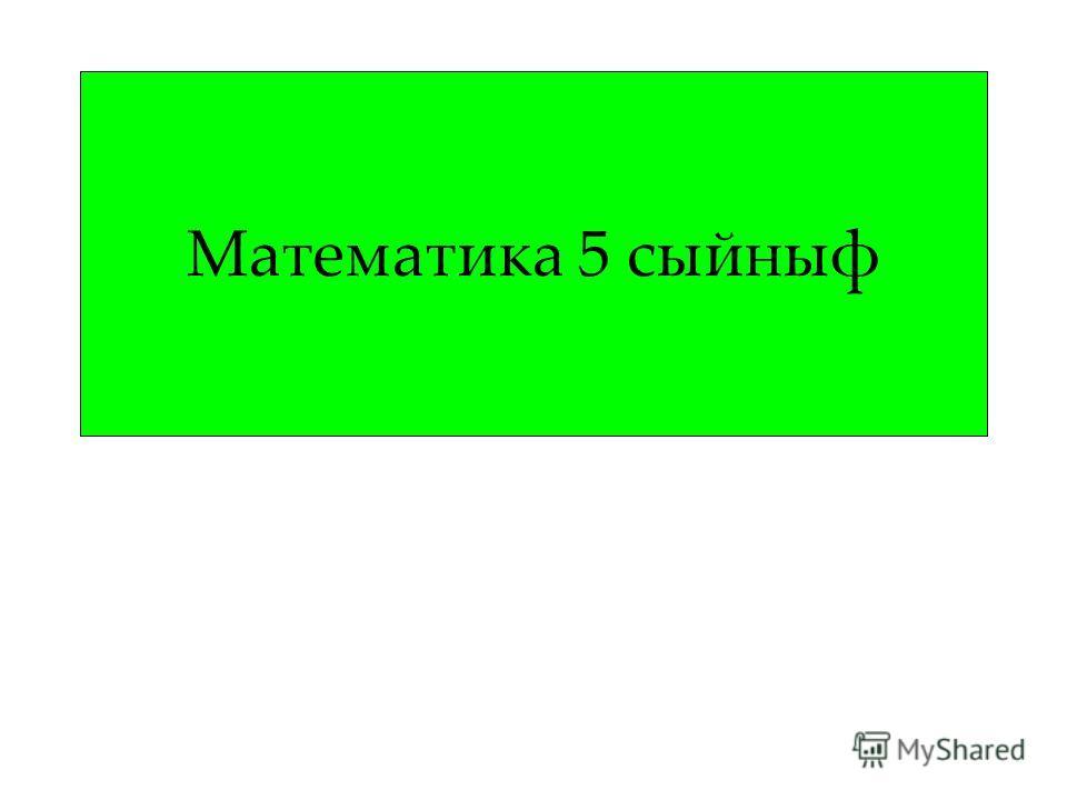 Математика 5 сыйныф
