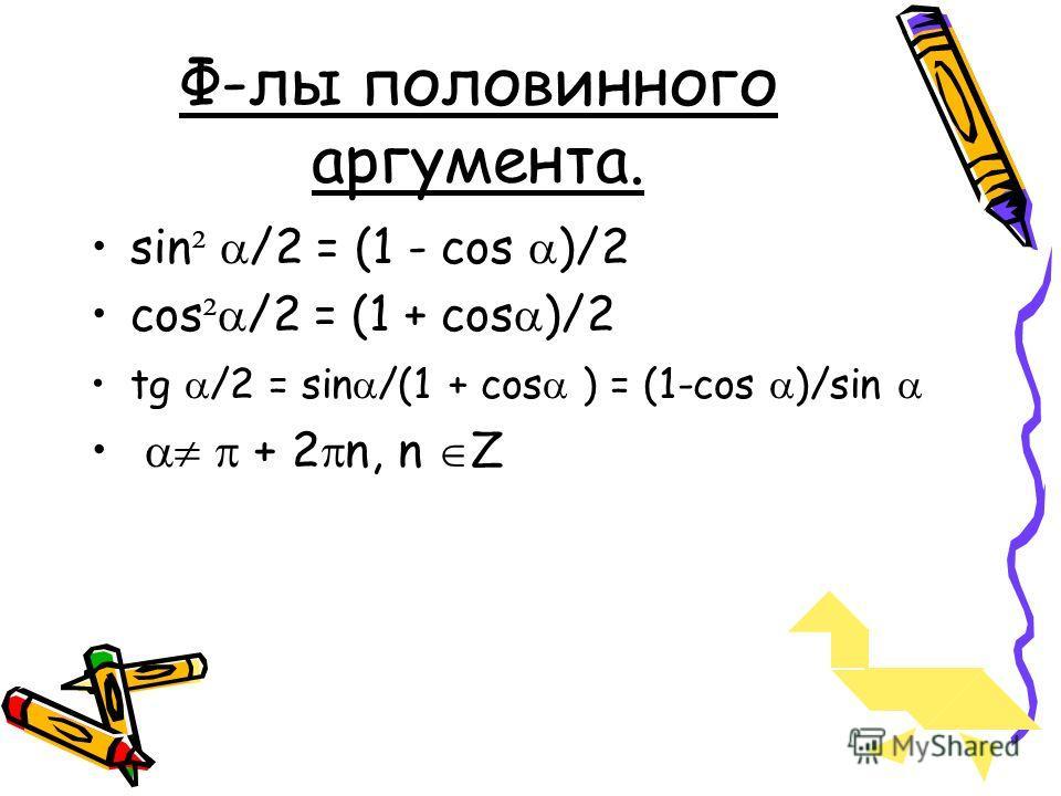 Ф-лы половинного аргумента. sin ² /2 = (1 - cos )/2 cos ² /2 = (1 + cos )/2 tg /2 = sin /(1 + cos ) = (1-cos )/sin + 2 n, n Z