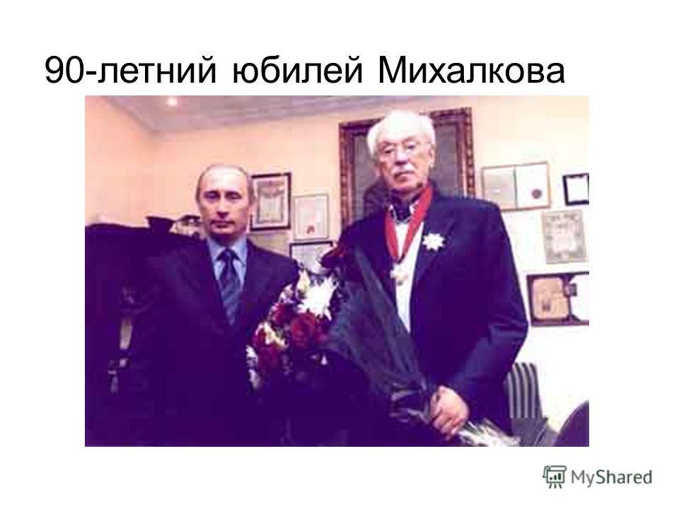 90-летний юбилей Михалкова