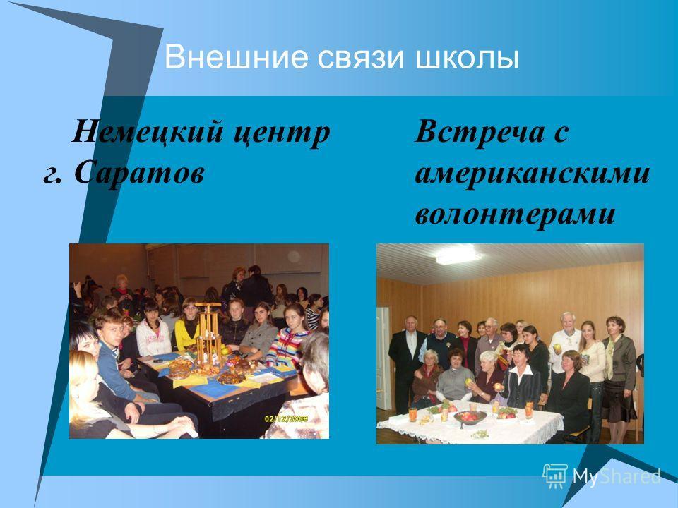 Внешние связи школы Встреча с американскими волонтерами Немецкий центр г. Саратов
