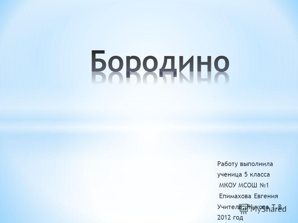 Работу выполнила ученица 5 класса МКОУ МСОШ 1 Епимахова Евгения Учитель: Жукова Т.В. 2012 год