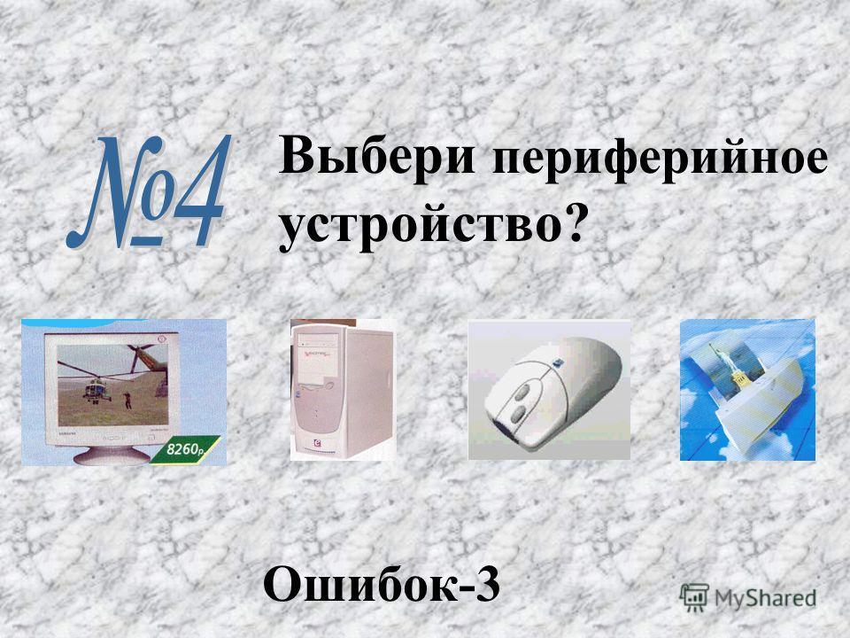 Выбери периферийное устройство? Ошибок-3