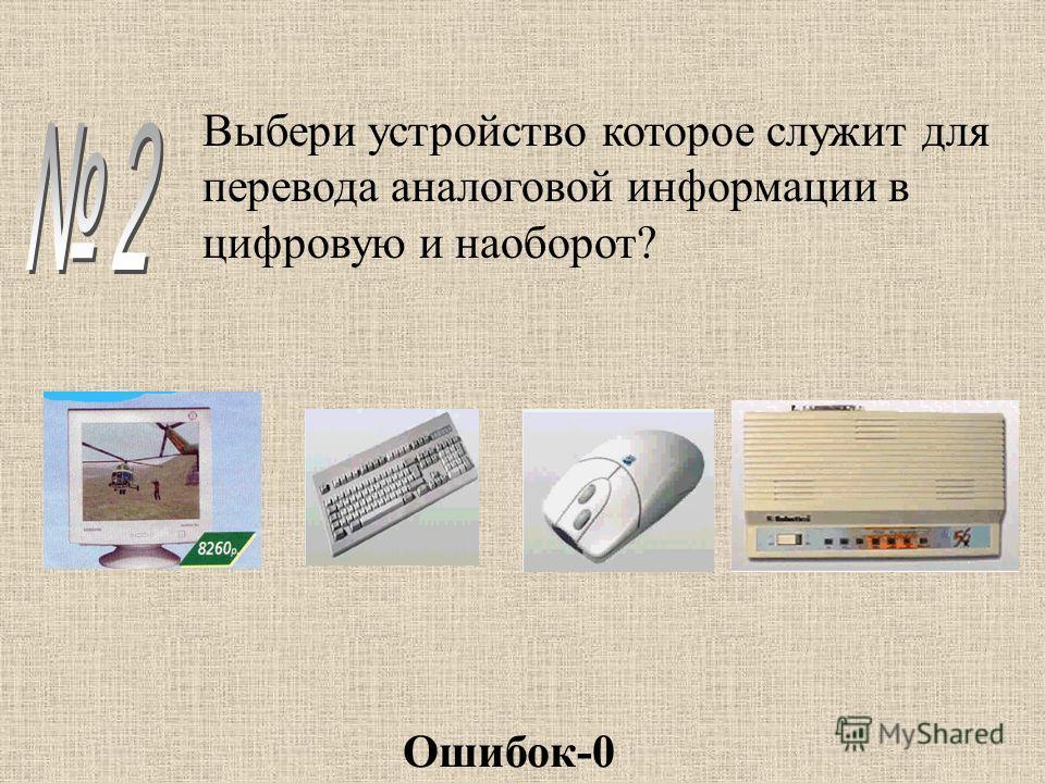 Выбери устройство которое служит для перевода аналоговой информации в цифровую и наоборот? Ошибок-0