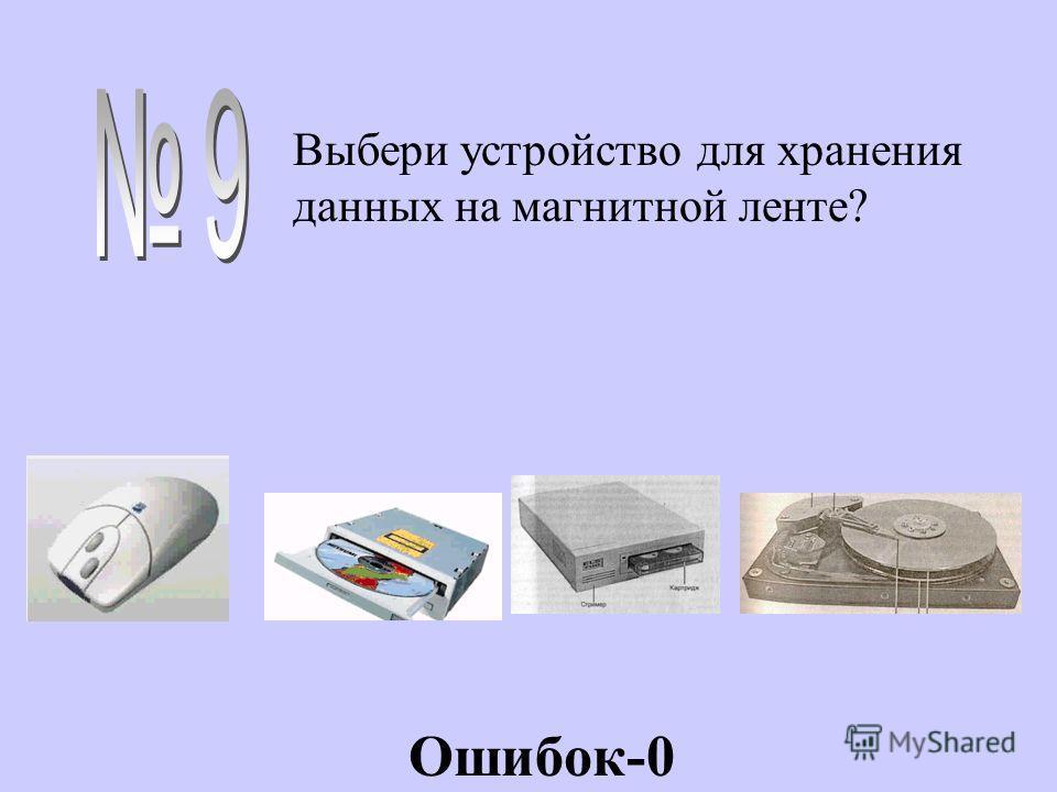Выбери устройство для хранения данных на магнитной ленте? Ошибок-0