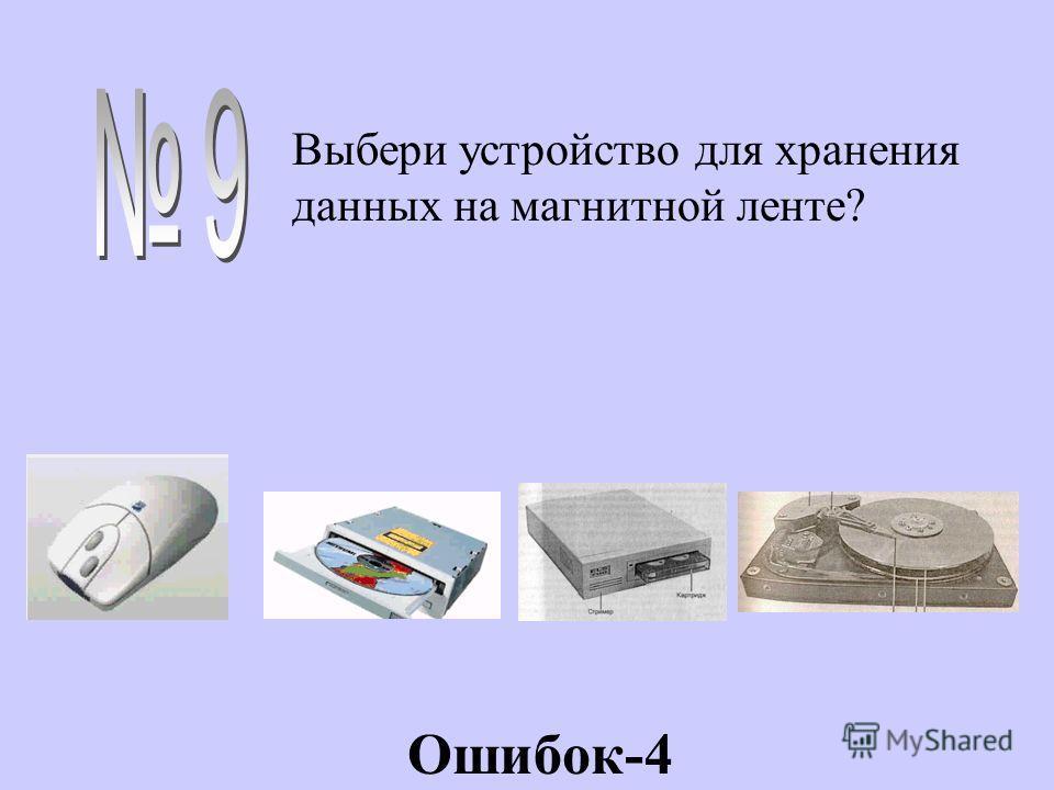 Выбери устройство для хранения данных на магнитной ленте? Ошибок-4