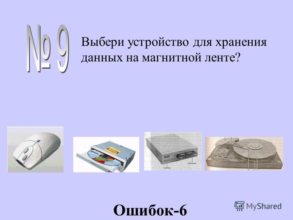 Выбери устройство для хранения данных на магнитной ленте? Ошибок-6